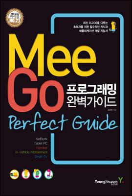 MeeGo 프로그래밍 완벽가이드