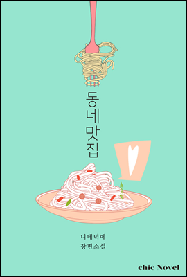[BL] 동네 맛집