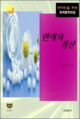 연애의 청산 (한국문학전집 351)