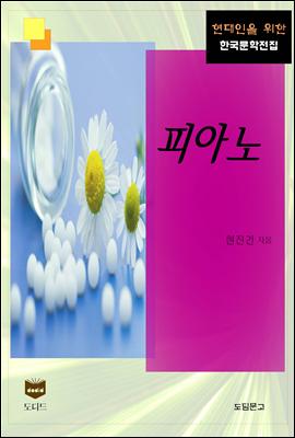 피아노 (한국문학전집 353)
