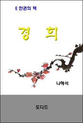 경희 (한국문학전집 362)