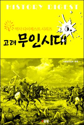 고려 무인시대 (역사 다이제스트 시리즈 5)