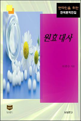 원효대사 (한국문학전집 355)