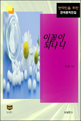 이꼴이 되나니 (한국문학전집 364)
