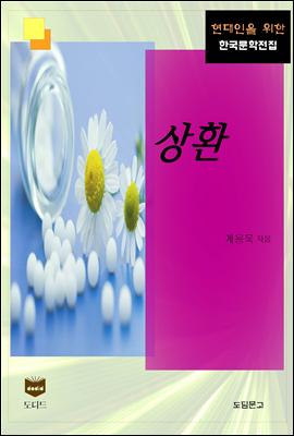 상환 (한국문학전집 365)