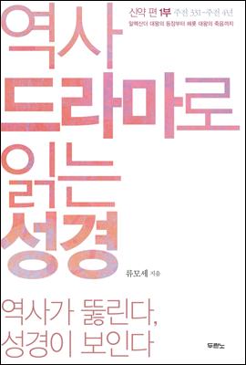 역사 드라마로 읽는 성경 신약 편 1부