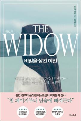위도우 THE WIDOW