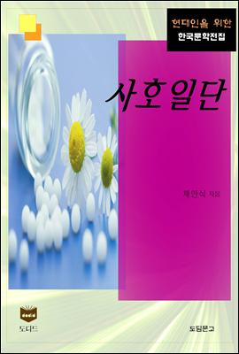 사호일단 (한국문학전집 377)