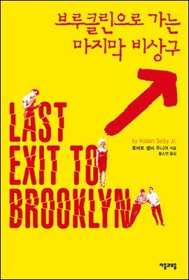 브루클린으로 가는 마지막 비상구