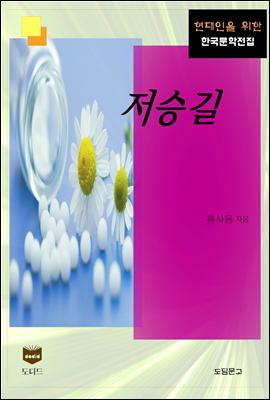 저승길 (한국문학전집 378)