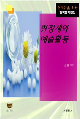 현정세와 예술운동 (한국문학전집 389)
