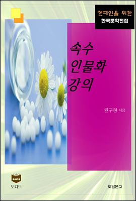 속수인물화 강의 (한국문학전집 392)