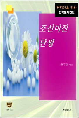 조선미전단평 (한국문학전집 393)