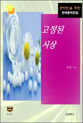 고정된 시상 (한국문학전집 395)