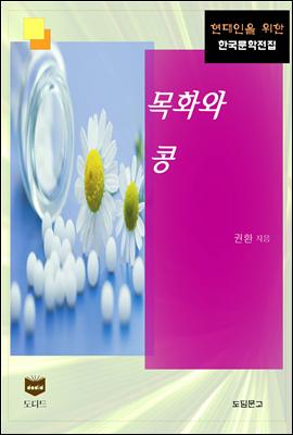 목화와 콩 (한국문학전집 397)