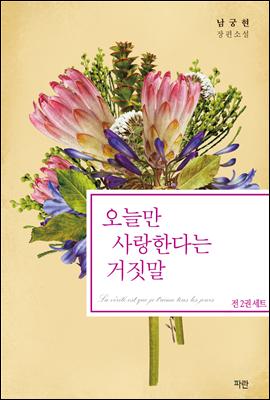 [합본] 오늘만 사랑한다는 거짓말 (전2권/완결)