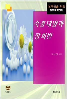 숙종대왕과 장희빈 (한국문학전집 408)