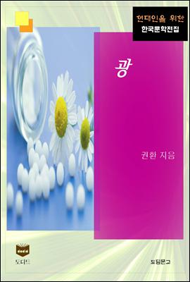 광 (한국문학전집 439)