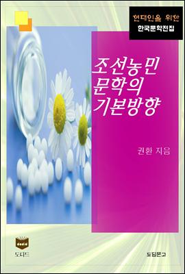 조선농민문학의 기본방향 (한국문학전집 441)