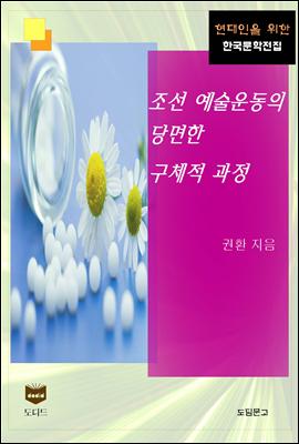 조선 예술운동의 당면한 구체적 과정 (한국문학전집 446)
