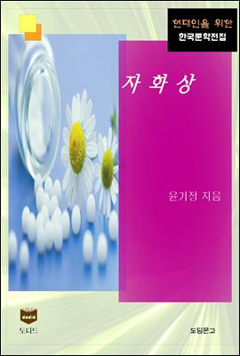 자화상 (한국문학전집 469)