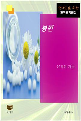 봉변 (한국문학전집 471)