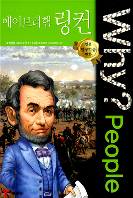 Why? People 와이 피플 에이브러햄 링컨