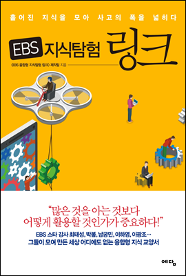 EBS 지식탐험 링크