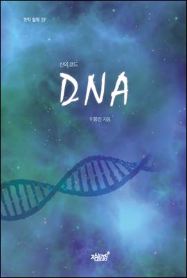 신의 코드 DNA
