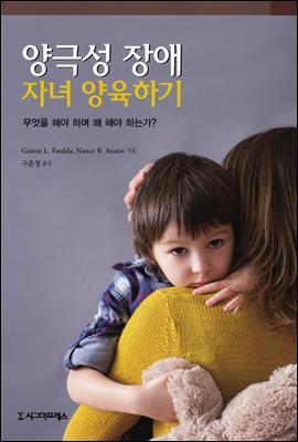 양극성 장애 자녀 양육하기