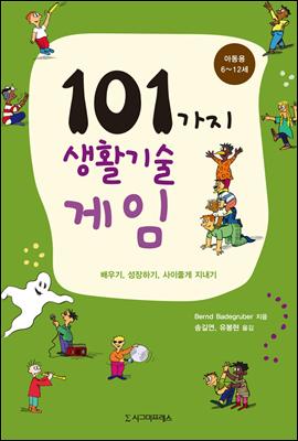 101가지 생활기술 게임 (아동용