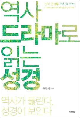 역사 드라마로 읽는 성경 신약 편 3부