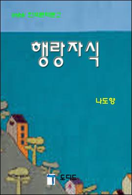 한국문학전집337