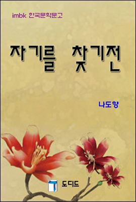 한국문학전집336
