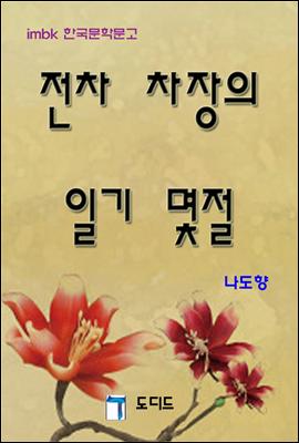 한국문학전집335