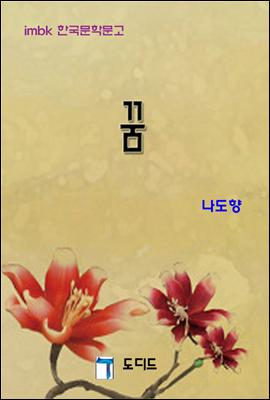 한국문학전집334