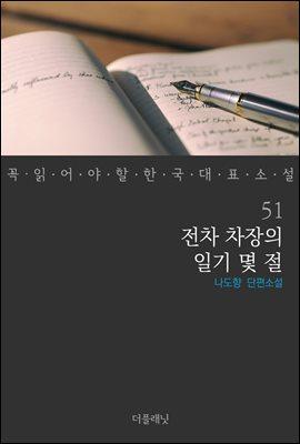 [대여] 전차 차장의 일기 몇 절 - 꼭 읽어야 할 한국 대표 소설 51