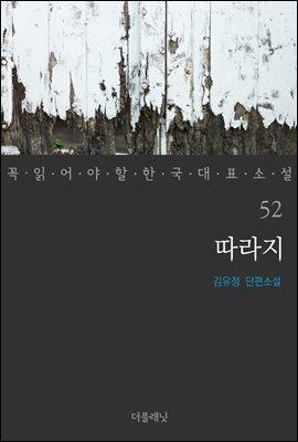 [대여] 따라지 - 꼭 읽어야 할 한국 대표 소설 52