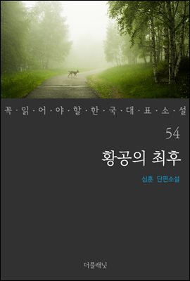 [대여] 황공의 최후 - 꼭 읽어야 할 한국 대표 소설 54