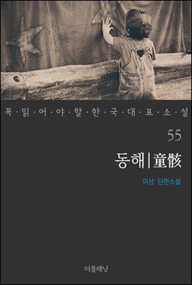 [대여] 동해 - 꼭 읽어야 할 한국 대표 소설 55