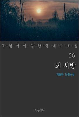 [대여] 최 서방 - 꼭 읽어야 할 한국 대표 소설 56