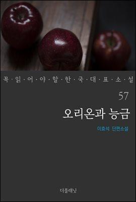 [대여] 오리온과 능금 - 꼭 읽어야 할 한국 대표 소설 57