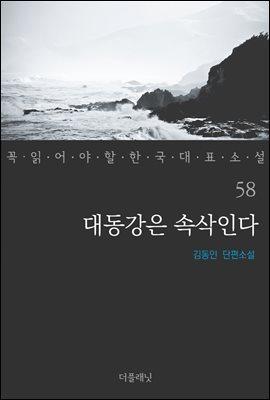 [대여] 대동강은 속삭인다 - 꼭 읽어야 할 한국 대표 소설 58