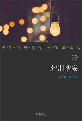 [대여] 소망 - 꼭 읽어야 할 한국 대표 소설 59