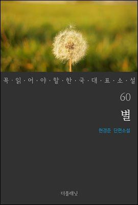 [대여] 별 - 꼭 읽어야 할 한국 대표 소설 60