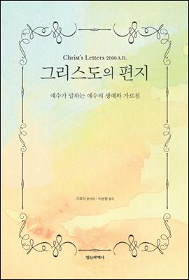 그리스도의 편지