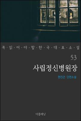 [대여] 사립정신병원장 - 꼭 읽어야 할 한국 대표 소설 53