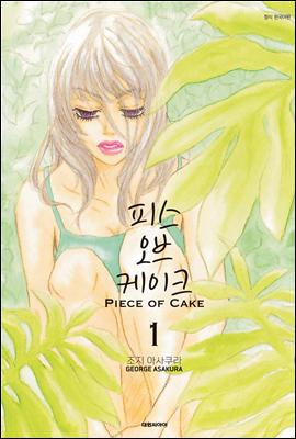 피스 오브 케이크(PIECE OF CAKE) 01권