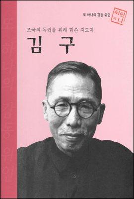 [대여] 조국의 독립을 위해 힘쓴 지도자 김구