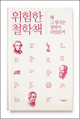 위험한 철학책